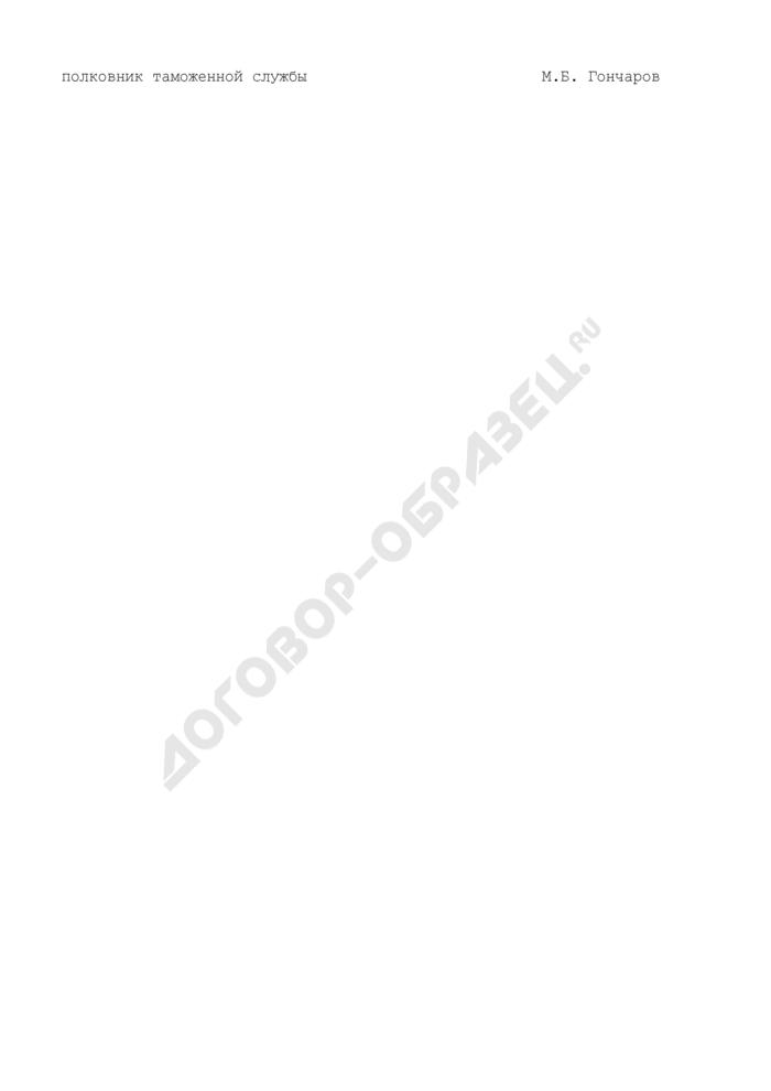 Образец приказа о присвоении первого классного чина гражданской службы государственному гражданскому служащему Российской Федерации. Страница 3