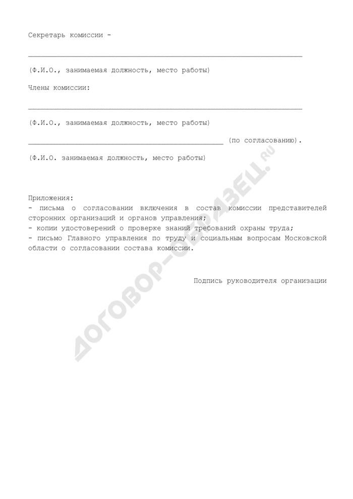 Примерная форма приказа (распоряжения) руководителя обучающей организации о создании комиссии по проверке знаний требований охраны труда на территории Московской области. Страница 2