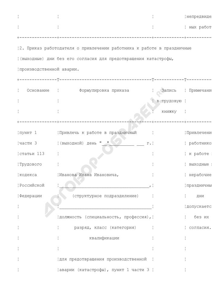 Примерные формулировки записей в приказе и трудовой книжке о привлечении работников к работе в выходные и праздничные дни (ст. 113 ТК РФ). Страница 3