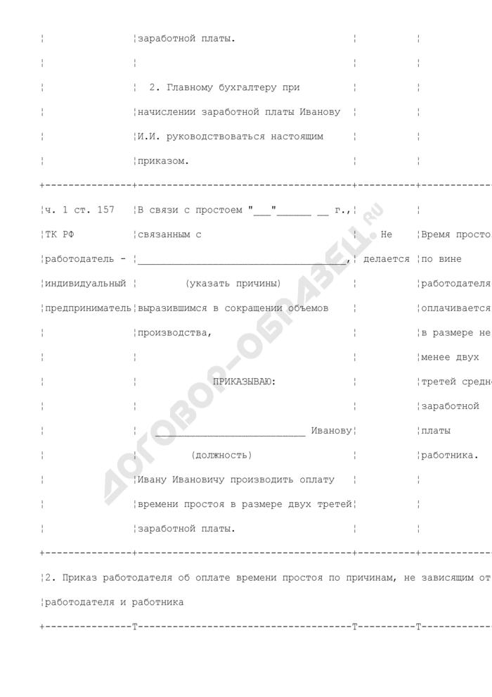 Примерные формулировки записей в приказе и трудовой книжке об оплате времени простоя (ст. 157 ТК РФ). Страница 2