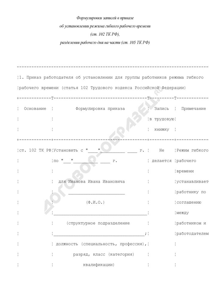 Примерные формулировки записей в приказе и трудовой книжке об установлении режима гибкого рабочего времени (ст. 102 ТК РФ), разделении рабочего дня на части (ст. 105 ТК РФ). Страница 1