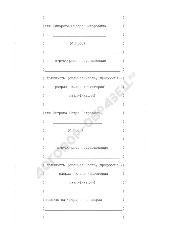 Примерные формулировки записей в приказе и трудовой книжке об установлении режима гибкого рабочего времени (ст. 102 ТК РФ), разделении рабочего дня на части (ст. 105 ТК РФ). Страница 2