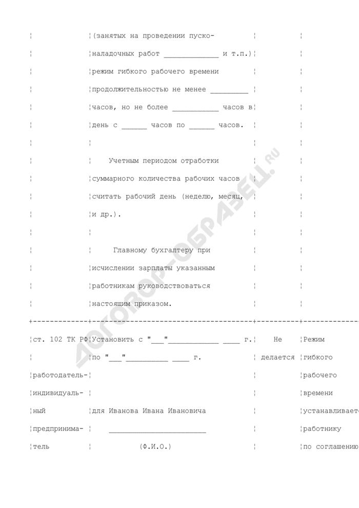 Примерные формулировки записей в приказе и трудовой книжке об установлении режима гибкого рабочего времени (ст. 102 ТК РФ), разделении рабочего дня на части (ст. 105 ТК РФ). Страница 3