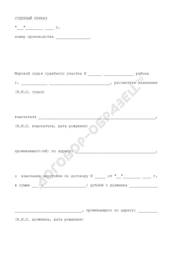 Судебный приказ о взыскании неустойки. Страница 1