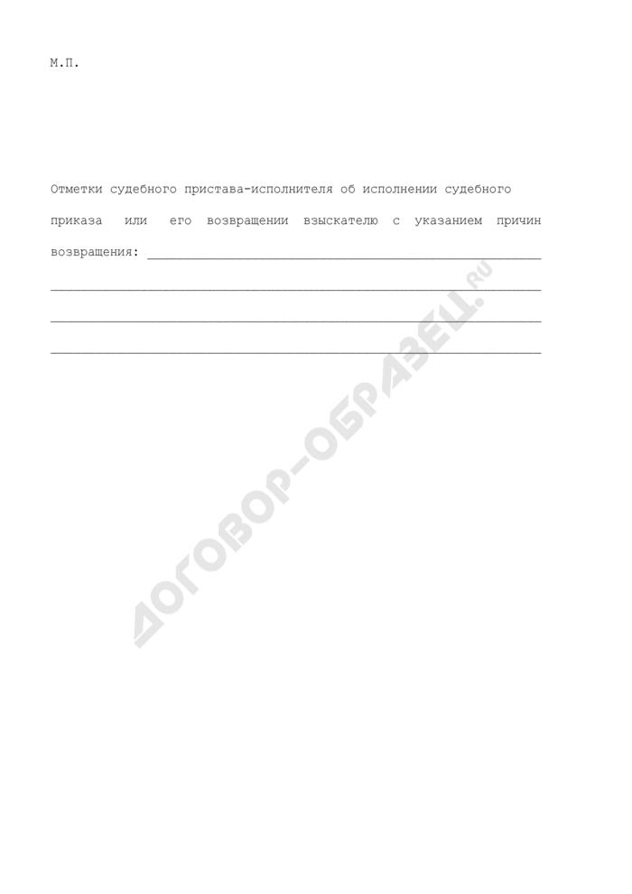 Судебный приказ о взыскании неустойки. Страница 3