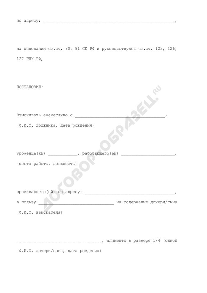 Судебный приказ о взыскании алиментов. Страница 2