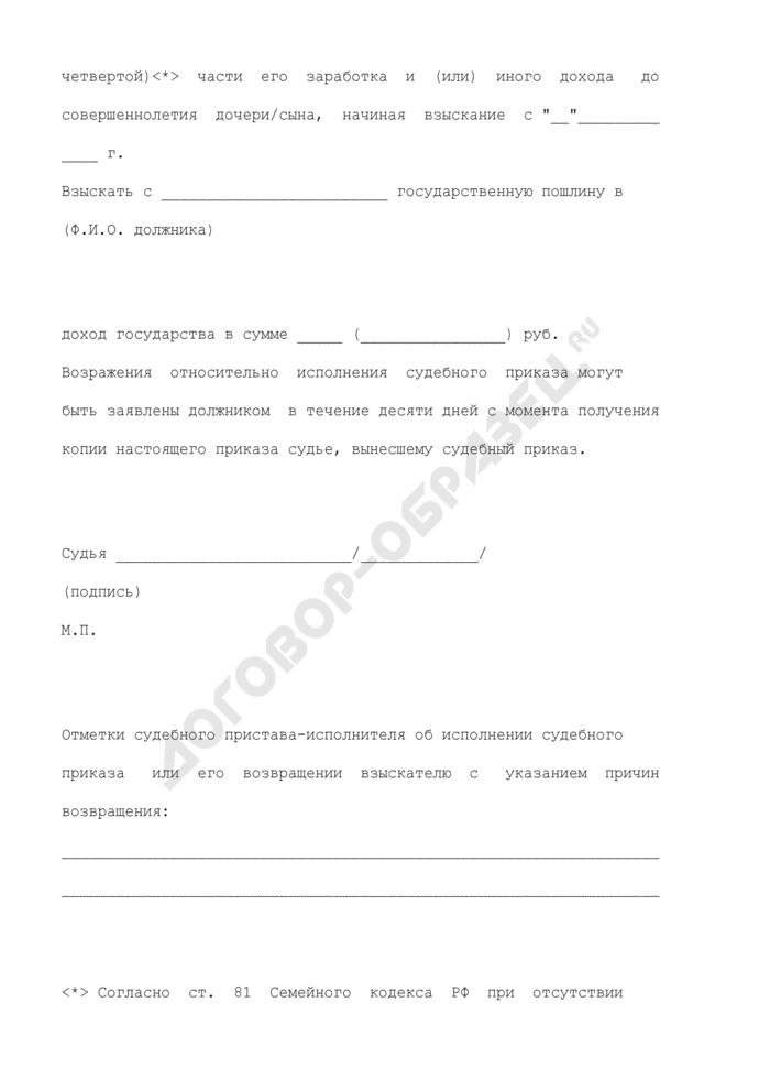 Судебный приказ о взыскании алиментов. Страница 3
