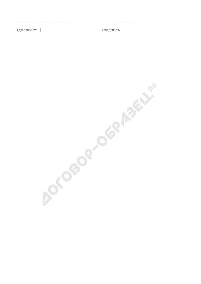 Суточный приказ на доставку нефтепродуктов. Форма N 22-НП. Страница 3
