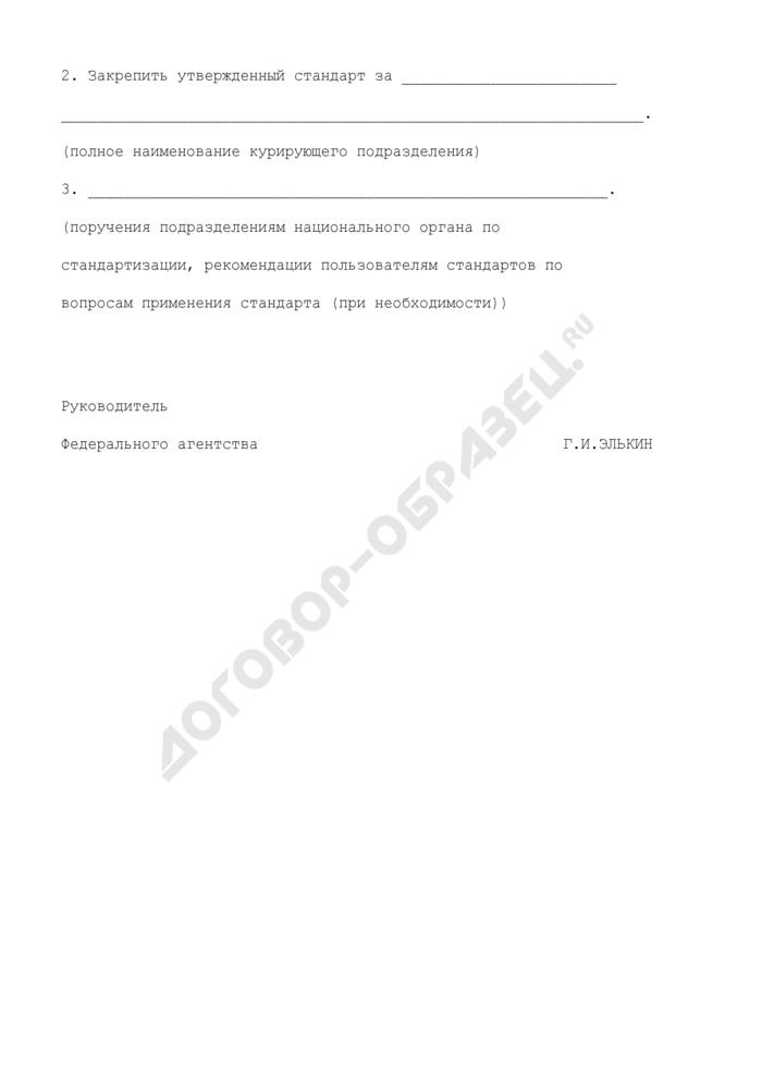 Приказ об утверждении национального стандарта (для ГОСТ Р ИСО, разработанного взамен ГОСТ Р). Типовая форма N 18. Страница 2