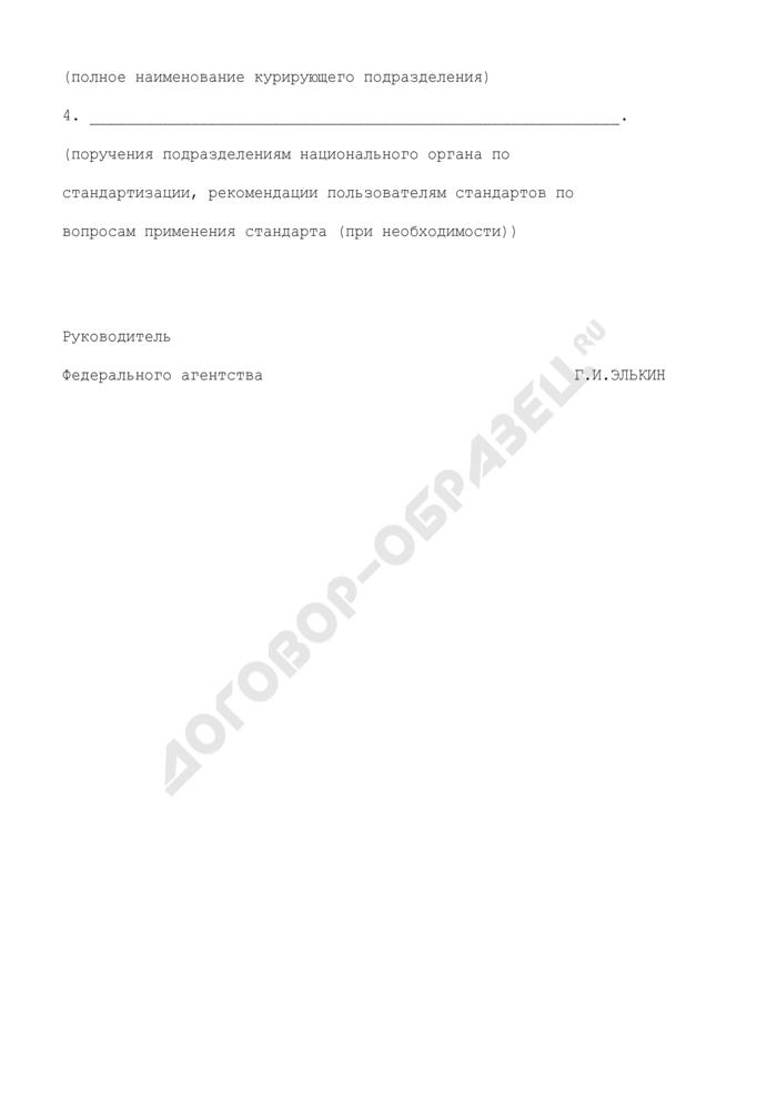 Приказ об утверждении национального стандарта (для ГОСТ Р, разработанного впервые, прекращение действия ГОСТ на территории Российской Федерации). Типовая форма N 6. Страница 2