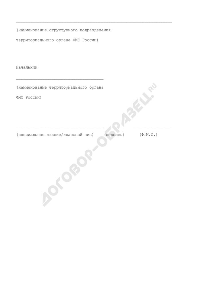 Типовая форма приказа о назначении лица, ответственного за организацию защиты информации в автоматизированных информационных системах Федеральной миграционной службы. Страница 2