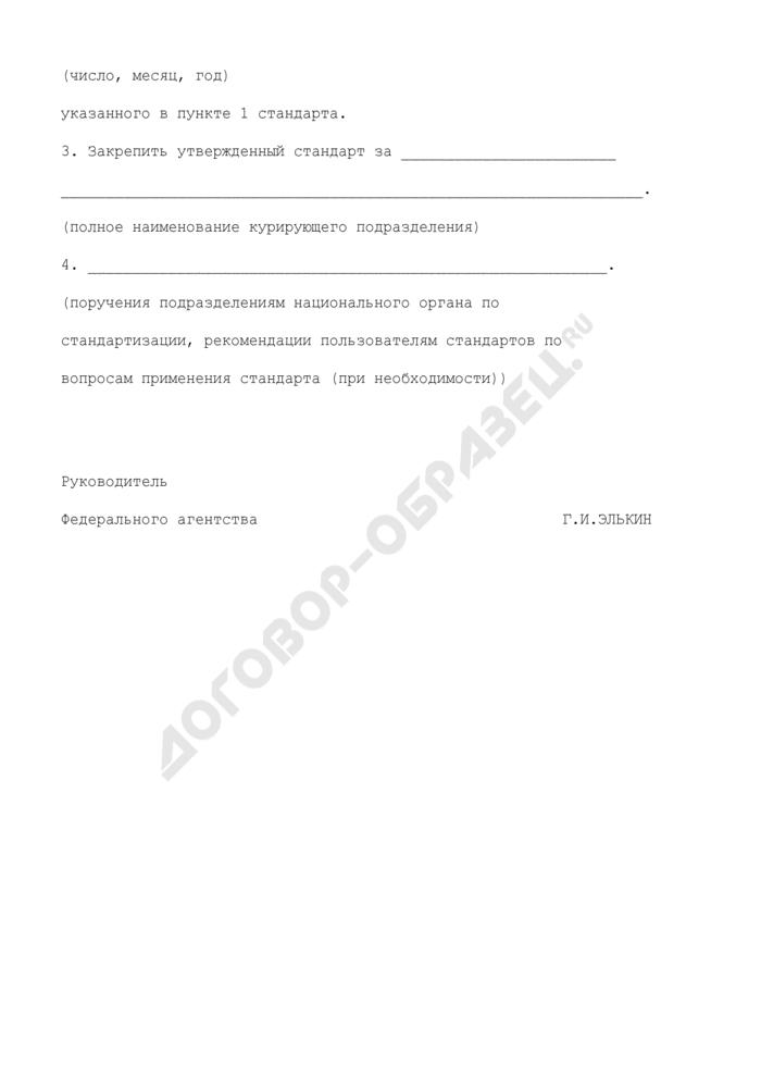 Приказ об утверждении национального стандарта (для ГОСТ Р ИСО, разработанного впервые, прекращение действия ГОСТ на территории Российской Федерации). Типовая форма N 14. Страница 2