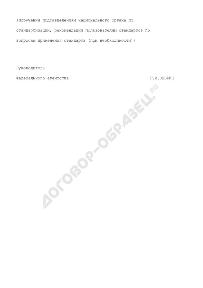 Приказ о введении в действие межгосударственного стандарта (для ГОСТ, разработанного взамен действующего межгосударственного стандарта, идентичного действующему ГОСТ Р (без отмены последнего)). Типовая форма N 40. Страница 2