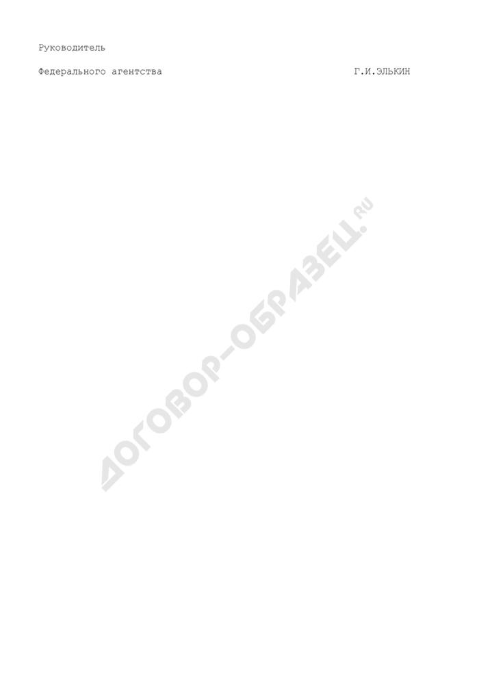 Приказ Ростехрегулирования от 22.09.2006 N 2700 (ред. от 04.07.2008 N 2072). Страница 2