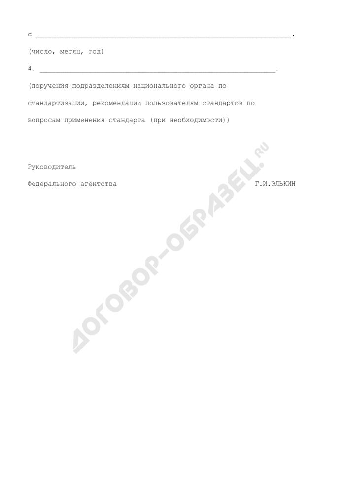 Приказ о введении в действие межгосударственного стандарта (для ГОСТ, разработанного взамен ГОСТ (заменявшегося ранее по частям) в последней его части). Типовая форма N 39. Страница 2