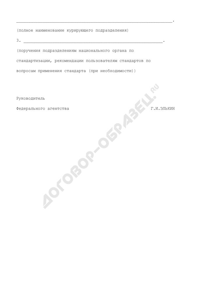 Приказ об утверждении национального стандарта (для ГОСТ Р ИСО, разработанного взамен с отменой ГОСТ Р). Типовая форма N 24. Страница 2
