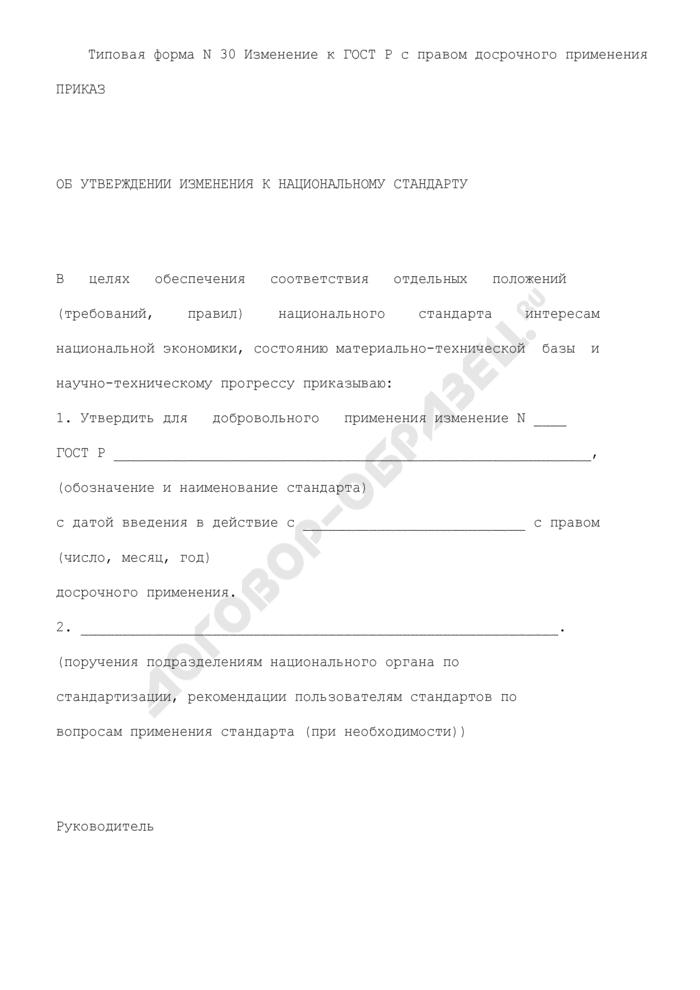 Приказ об утверждении изменения к национальному стандарту (изменение к ГОСТ Р с правом досрочного применения). Типовая форма N 30. Страница 1