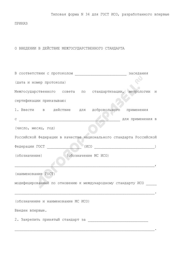 Приказ о введении в действие межгосударственного стандарта (для ГОСТ ИСО, разработанного впервые). Типовая форма N 34. Страница 1