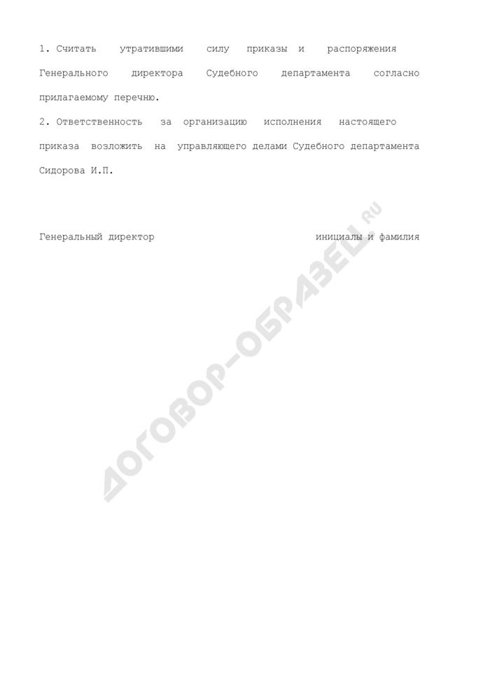 Образец приказа о признании утратившими силу приказов и распоряжений. Страница 2