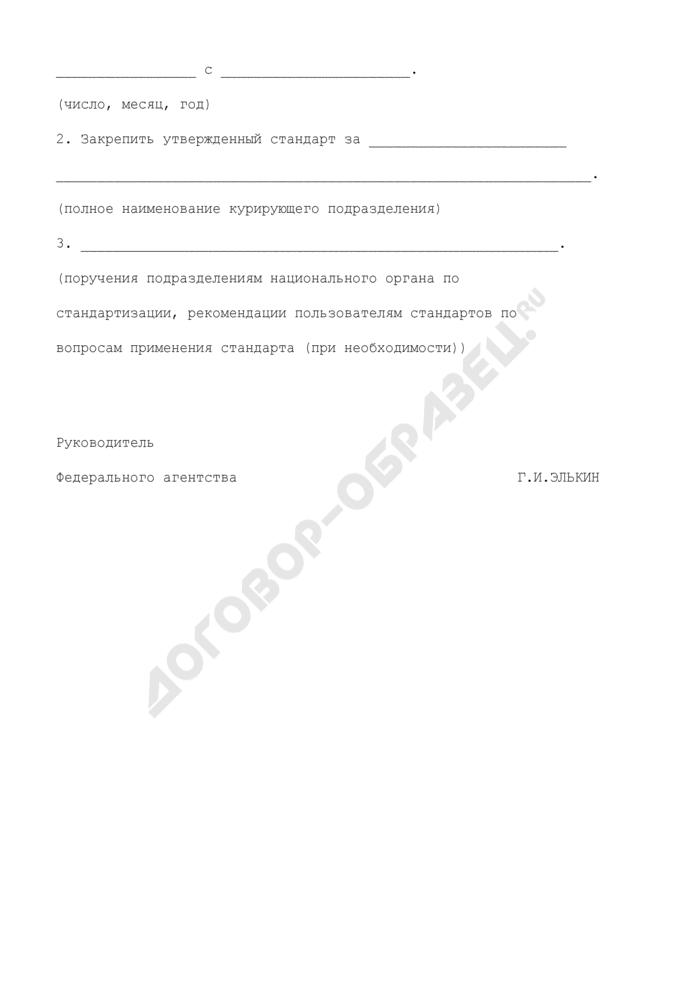 Приказ об утверждении национального стандарта (для ГОСТ Р ИСО, разработанного взамен ГОСТ Р). Типовая форма N 20. Страница 2