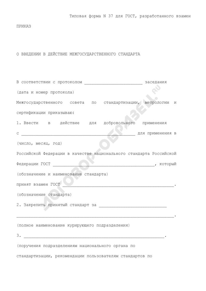 Приказ о введении в действие межгосударственного стандарта (для ГОСТ, разработанного взамен). Типовая форма N 37. Страница 1