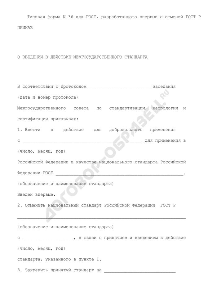 Приказ о введении в действие межгосударственного стандарта (для ГОСТ, разработанного впервые с отменой ГОСТ Р). Типовая форма N 36. Страница 1