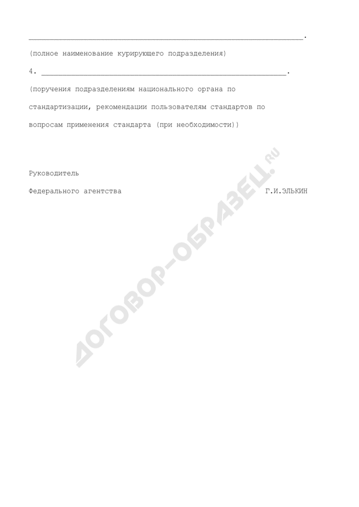 Приказ о введении в действие межгосударственного стандарта (для ГОСТ, разработанного впервые с отменой ГОСТ Р). Типовая форма N 36. Страница 2