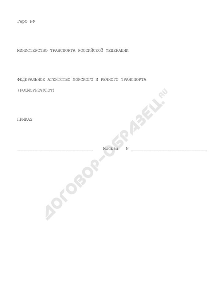 Образец бланка приказа Федерального агентства морского и речного транспорта (Росморречфлота). Страница 1