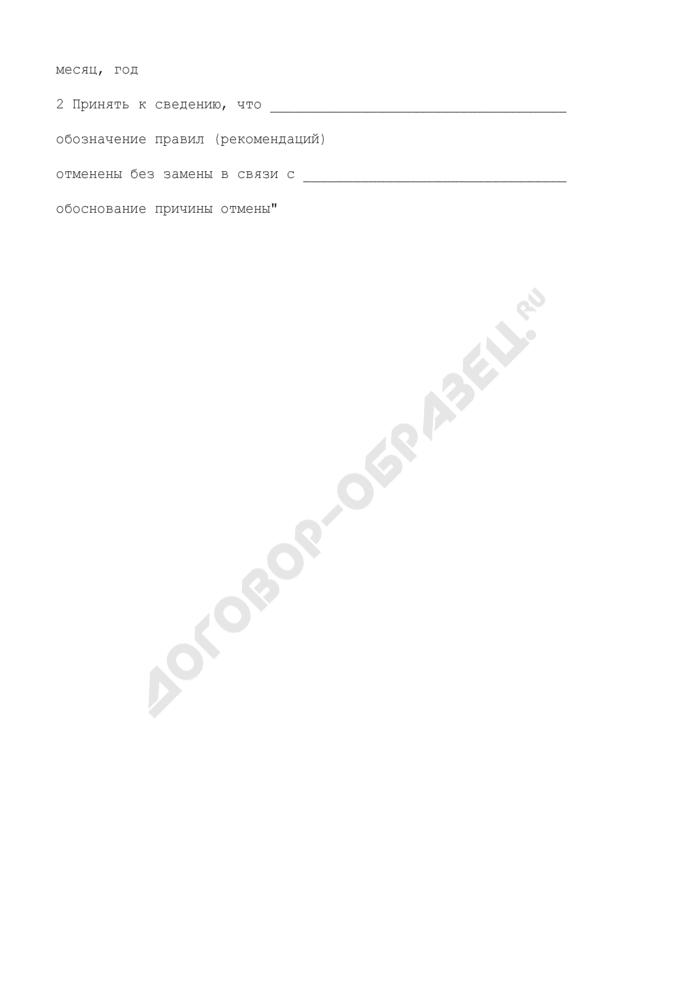 Типовые формулировки приказа федерального агентства об отмене правил (рекомендаций) стандартизации. Страница 2