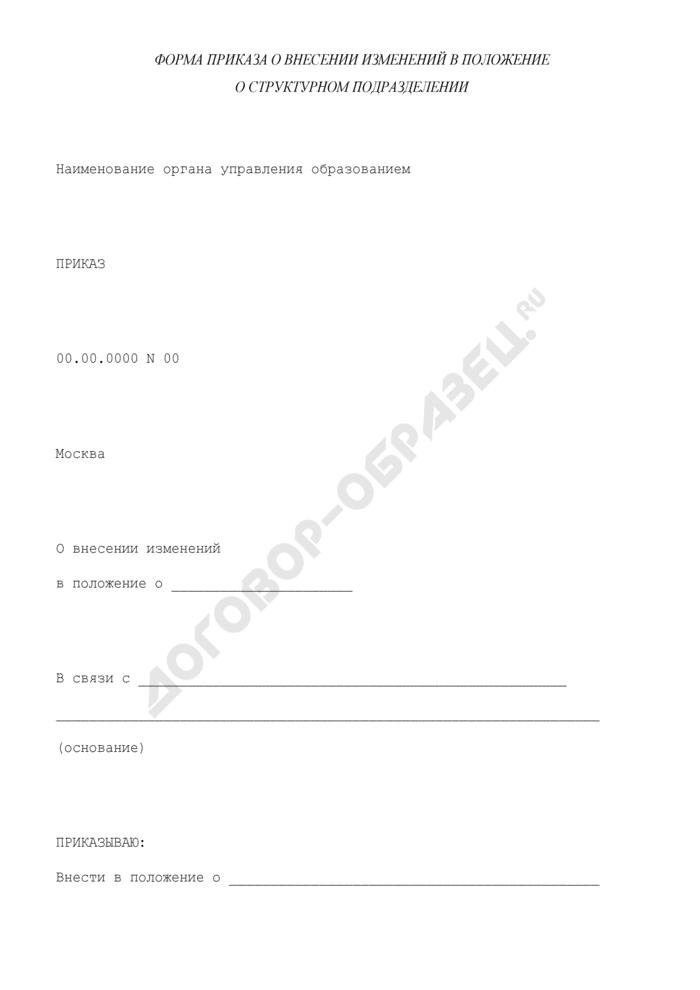 Форма приказа о внесении изменений в положение о структурном подразделении органа управления образованием. Страница 1