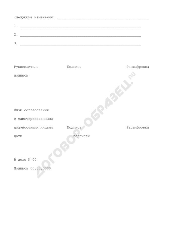 Форма приказа о внесении изменений в положение о структурном подразделении органа управления образованием. Страница 2