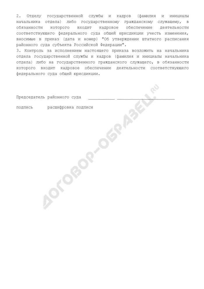 Форма приказа о повышении тарифных ставок (окладов) единой тарифной сетки по оплате труда персонала по охране и обслуживанию зданий районного суда. Страница 2