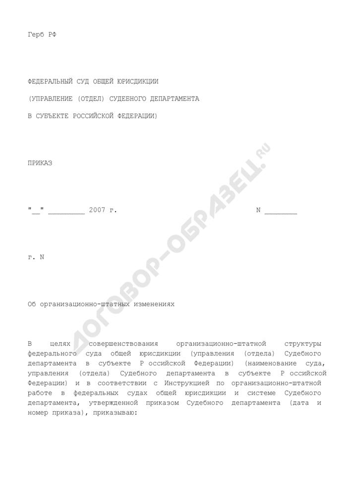 Форма приказа об организационно-штатных изменениях областного суда, управления (отдела) Судебного департамента в субъекте Российской Федерации). Страница 1