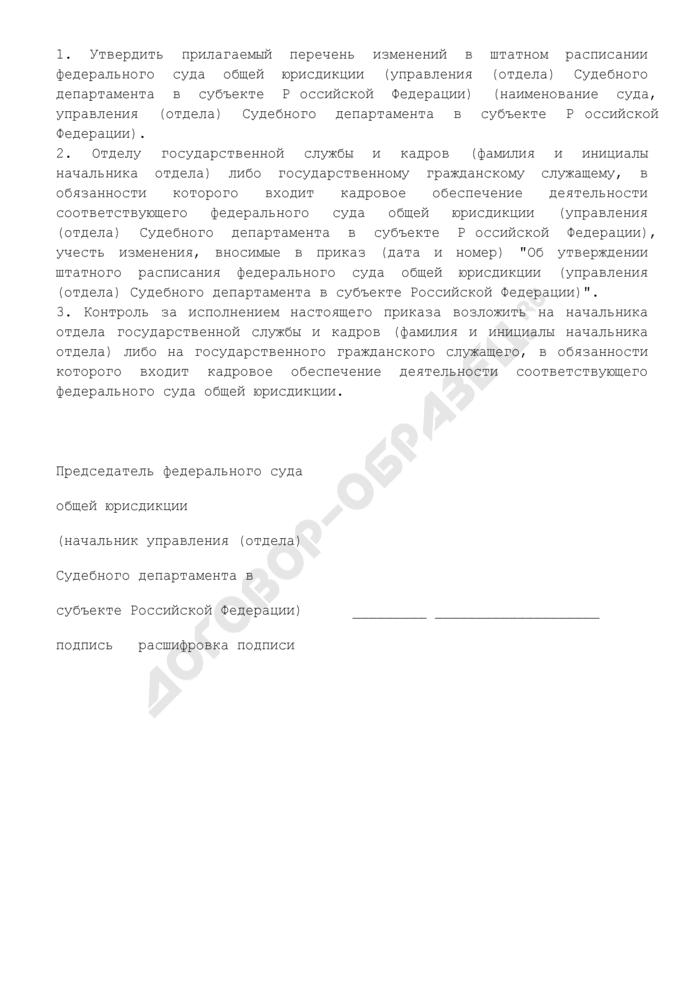 Форма приказа об организационно-штатных изменениях областного суда, управления (отдела) Судебного департамента в субъекте Российской Федерации). Страница 2