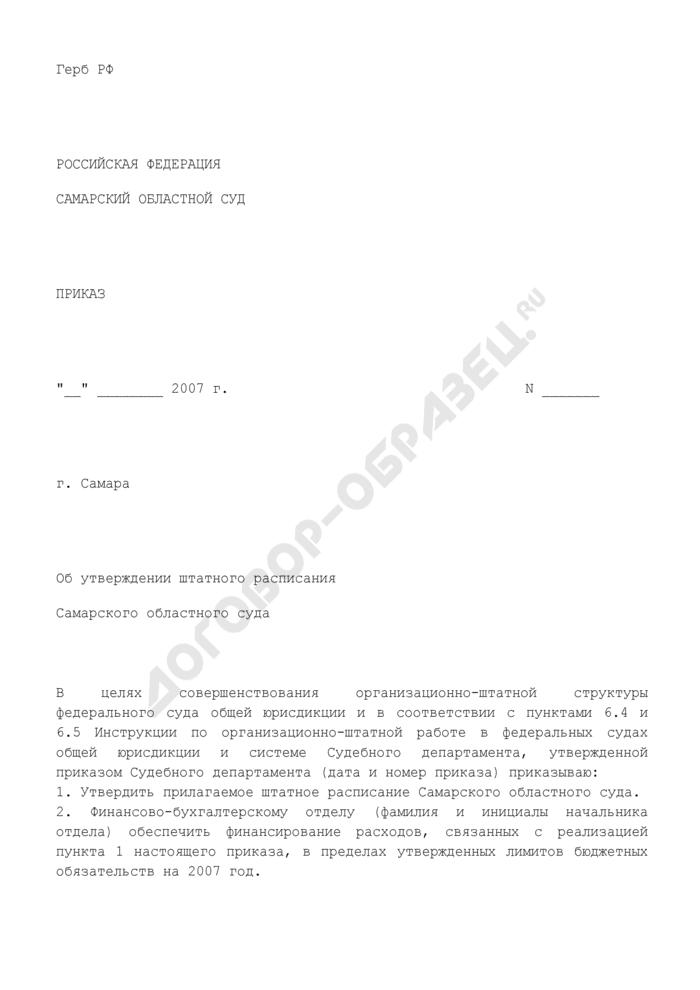 Форма приказа об утверждении штатного расписания областного суда в субъекте Российской Федерации. Страница 1