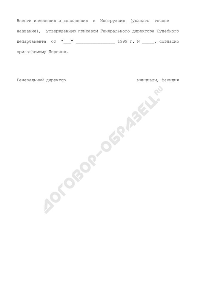 Образец приказа о внесении изменений и дополнений в инструкцию. Страница 2