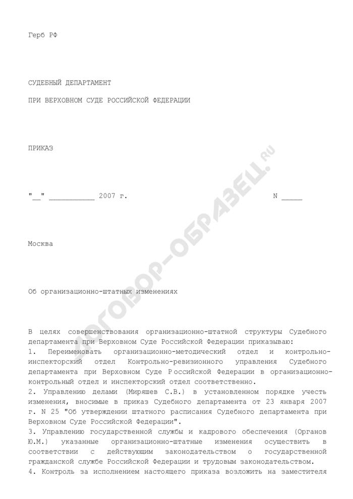 Форма приказа об организационно-штатных изменениях в Судебном департаменте при Верховном Суде Российской Федерации. Страница 1