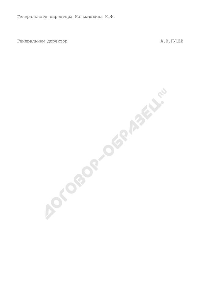 Форма приказа об организационно-штатных изменениях в Судебном департаменте при Верховном Суде Российской Федерации. Страница 2