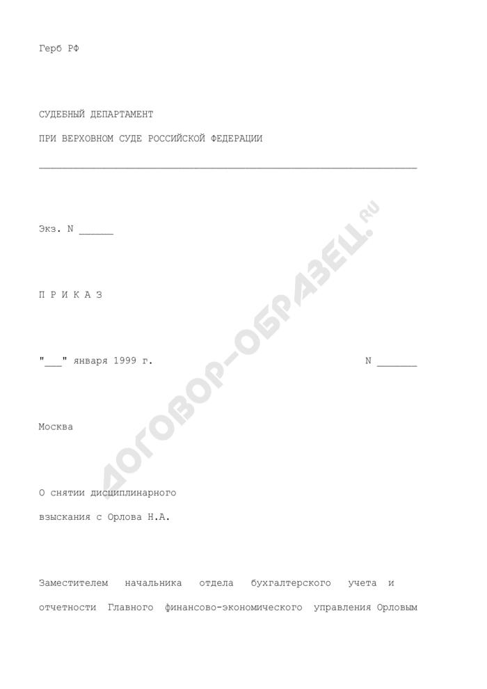Образец приказа о снятии дисциплинарного взыскания. Страница 1