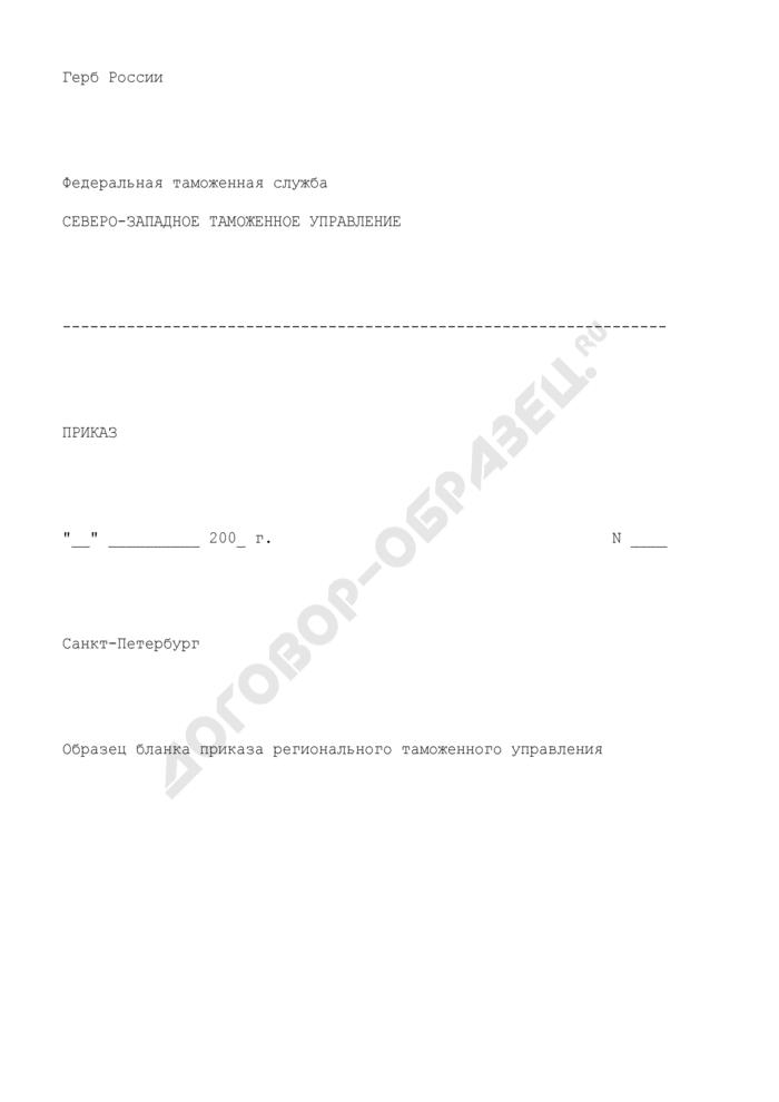 Образец бланка приказа регионального таможенного управления. Страница 1