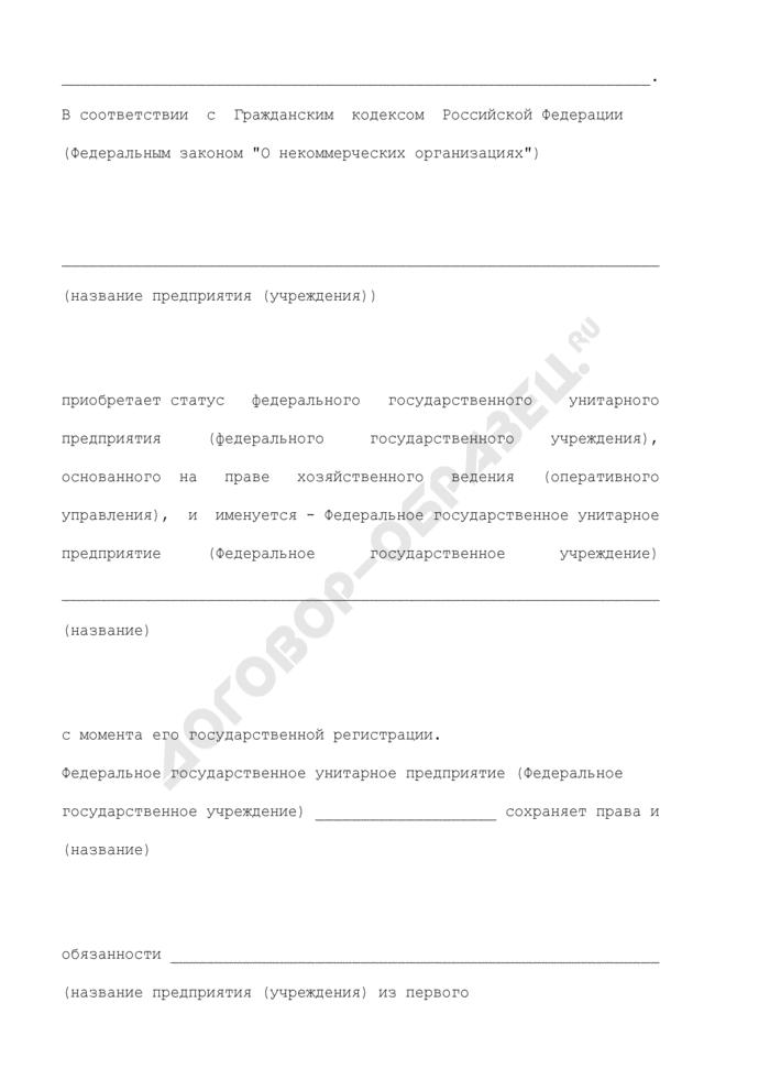 Образец приказа о приведении учредительных документов федеральных государственных унитарных предприятий и федеральных государственных учреждений, находящихся в ведении Минсельхозпрода РФ, в соответствие с действующим законодательством Российской Федерации. Страница 3