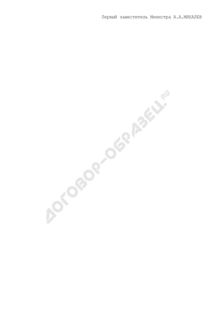 Образец приказа о назначении директора федерального государственного унитарного предприятия на условиях контракта. Страница 2