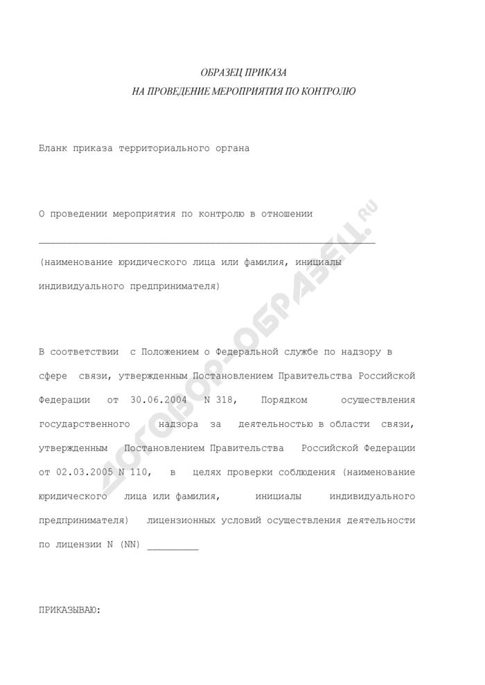 Образец приказа на проведение мероприятия по контролю. Страница 1