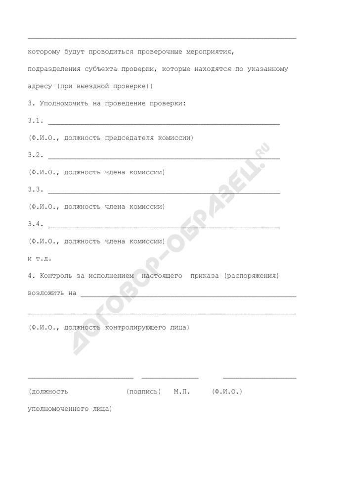 Образец приказа (распоряжения) Федеральной регистрационной службы (ее территориального органа) о проведении внеплановой выездной проверки (внеплановой проверки без выезда по месту нахождения и (или) осуществления деятельности субъекта проверки). Страница 3