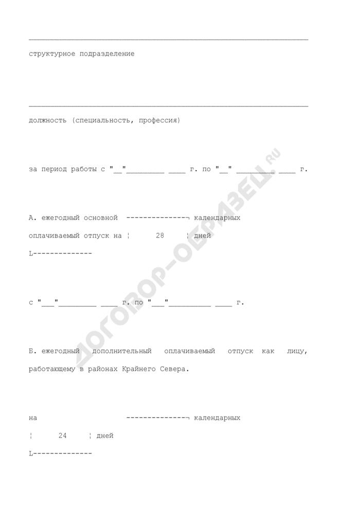 Образец приказа (распоряжения) о предоставлении ежегодного дополнительного оплачиваемого отпуска работнику как лицу, работающему в районах Крайнего Севера (ст. 321 ТК РФ). Страница 2
