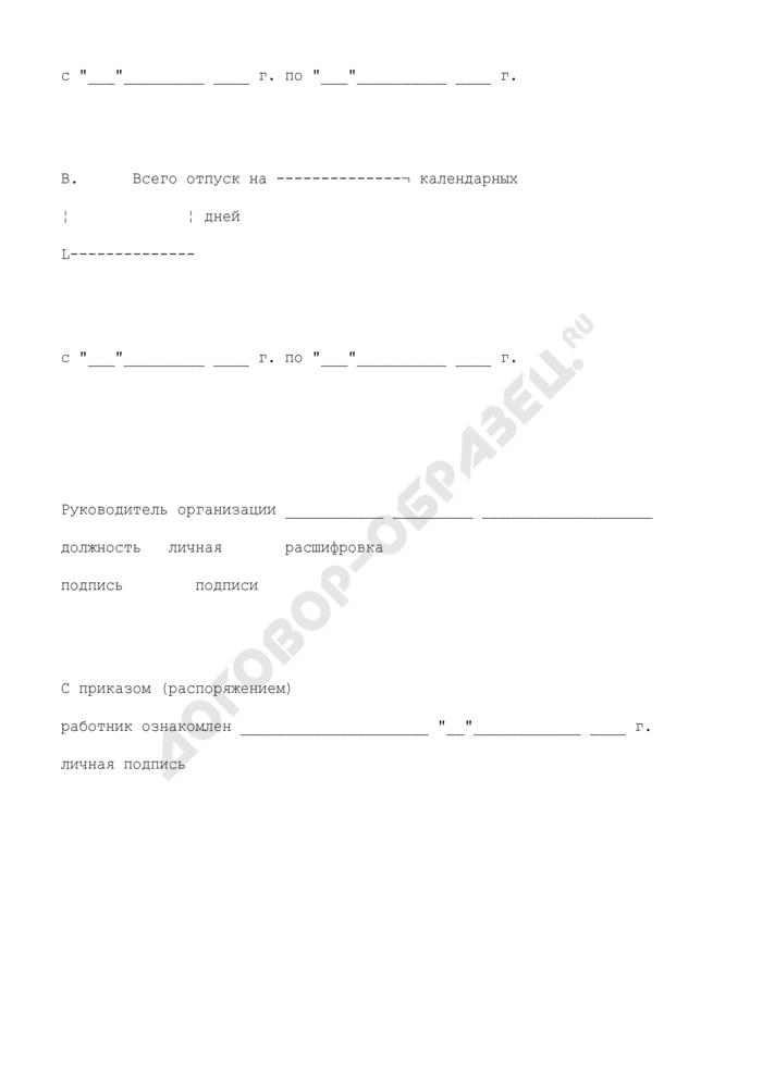 Образец приказа (распоряжения) о предоставлении ежегодного дополнительного оплачиваемого отпуска за особый характер работы (ст. 118 ТК РФ). Страница 3