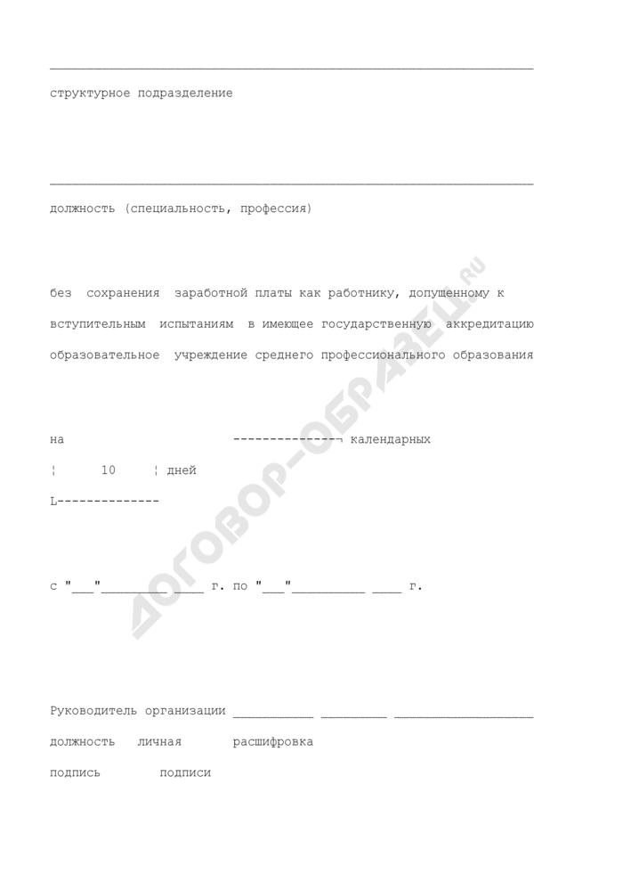 Образец приказа (распоряжения) о предоставлении отпуска работнику, допущенному к вступительным испытаниям в образовательные учреждения среднего профессионального образования (ст. 174 ТК РФ). Страница 2