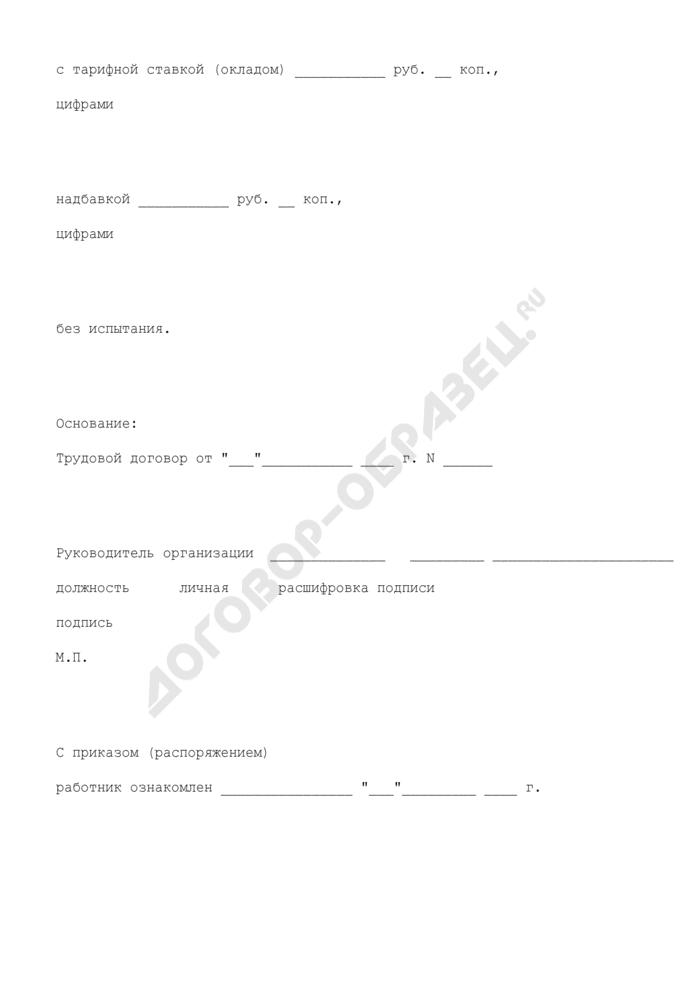 Образец приказа (распоряжения) работодателя о приеме на работу с сокращенной продолжительностью рабочей недели как работнику до 16 лет (ст. 92 ТК РФ). Страница 3