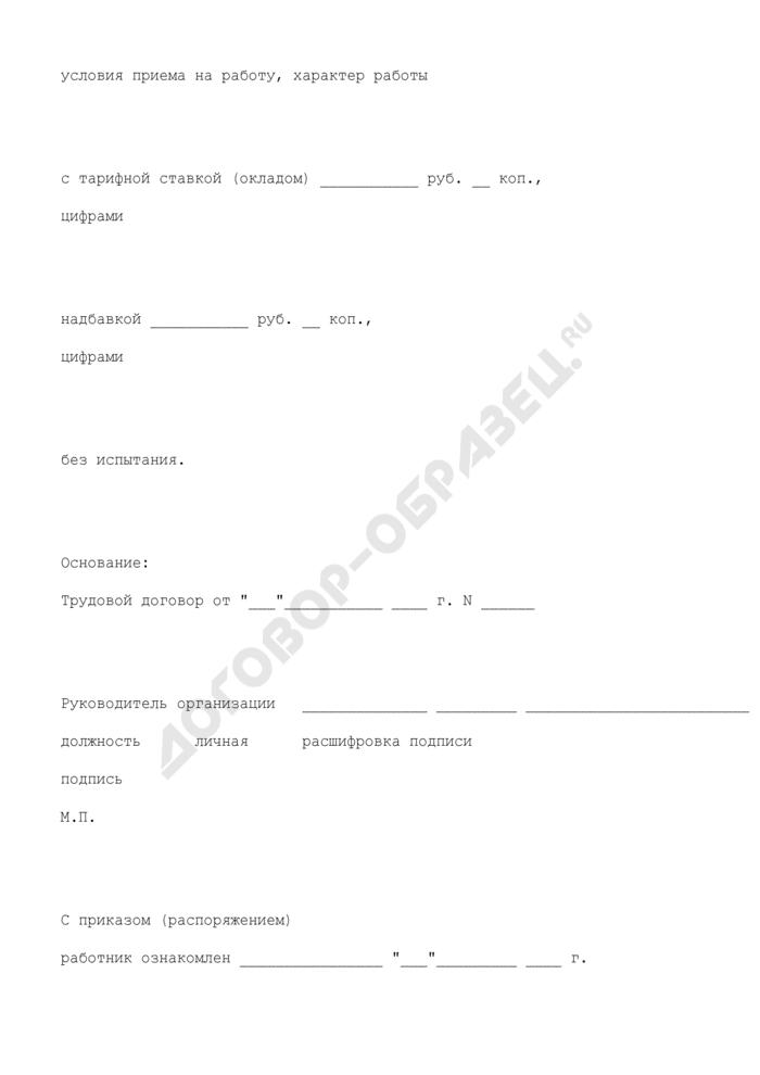 Образец приказа (распоряжения) работодателя о приеме на работу с сокращенной продолжительностью ежедневной работы (смены) как работнику от 15 до 16 лет (п. 1 ч. 1 ст. 94 ТК РФ). Страница 3