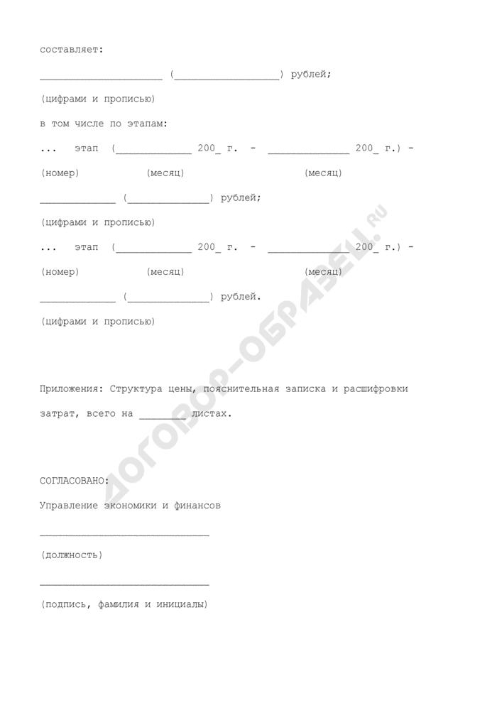 Протокол согласования цены (приложение к дополнительному соглашению или государственному контракту (договору) на выполнение научно-исследовательской, опытно-конструкторской работы). Страница 2